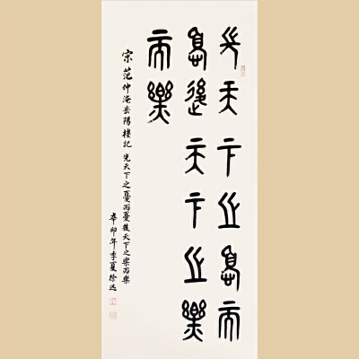 徐迅:先天下之忧而忧,后天下之乐而乐-山东大学副校长、中国国学学会理事、一级书法家