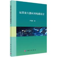 运算放大器应用电路设计 9787030497598 严刚峰 科学出版社