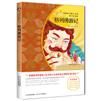 格列佛游记 (青少彩绘版 新课标名著小书坊)