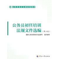公务员初任培训法规文件选编(第三版)