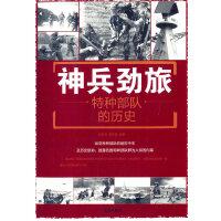 神兵劲旅・特种部队的历史