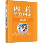 内科新医师手册(第三版)