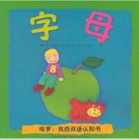 哈罗!我的双语认知书: 数字 (英)布朗,(英)奈特 绘,文一 9787539455433