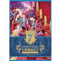 正版YSY_塔罗牌的冒险游戏7:七张牌的占卜 9787531338994 春风文艺出版社