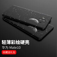 勤大mate10手机壳男个性mate10套pro创意磨砂超薄全包plus硬
