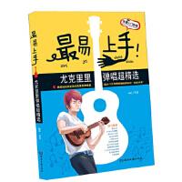 【新书店正版】最 易上手!尤克里里弹唱超精选李斌编著9787540466404