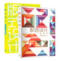 配色设计从入门到精通+版式设计从入门到精通 套装全2册 (新手自学平面设计基础教程书教材 创意版式设计作品集 艺术设计