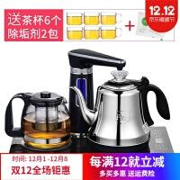 智能泡茶壶 全自动上水壶电热水壶家用不锈钢烧水壶智能泡茶自动抽水茶具套装 810-3 送6个杯子
