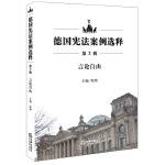 德国宪法案例选释(第2辑)言论自由