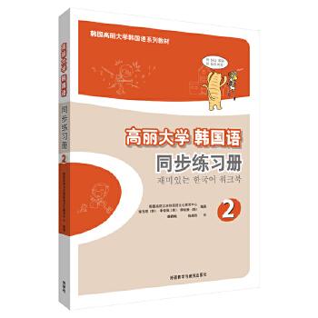 高丽大学韩国语(2)(同步练习册)(17新)