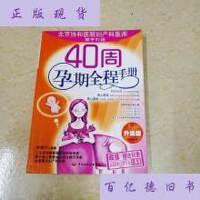 【二手旧书9成新】DI267522 40周孕期全程手册.升级版 /徐蕴华 中