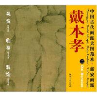 戴本孝-中国古代画派大图范本.新安画派-二 杨东胜 9787548010579