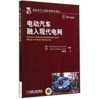电动汽车融入现代电网/国际电气工程先进技术译丛