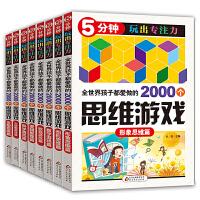 全8册全世界孩子都爱做的2000个思维游戏 5五分钟玩出专注力6-7-9-10-12岁儿童左右脑全脑智力开发益智书籍小