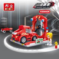 【小颗粒】邦宝益智积木儿童拼装玩具回力车赛车系列风洞测试间8631