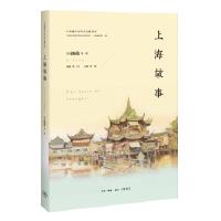上海故事 [美] 朗格 等 生活.读书.新知三联书店9787108058133
