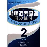 《新标准韩国语同步练习》 高级2