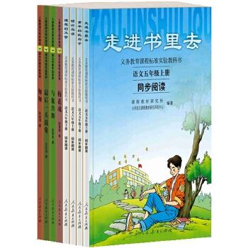 语文同步阅读精华版 共计8册(走进书里去、童年的玩与学、倾听鸟语、理想的风筝、梅花魂、与象共舞、匆匆、最后一头战象)(适用5、6年级)