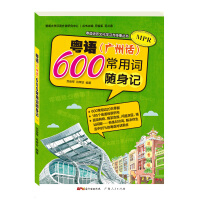粤语(广州话)600常用词随身记/粤语语言文化学习与传播丛书
