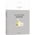 译林人文精选:论人类不平等的起源和基础