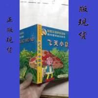 飞天小魔女 /: 江苏少年儿童出版 : 江苏少年儿童出版