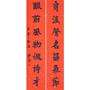 中国现代小说家、著名作家   老舍《书法对联》