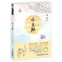 【二手旧书8成新】小太阳 林良 福建少年儿童出版社 9787539549477