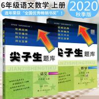 2020秋尖子生题库六年级语文数学上册全2本RJ人教版小学生6年级课本同步练习
