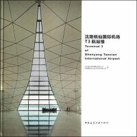 沈阳桃仙机场T3航站楼