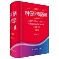 初中英语应考短语词典(双色版)
