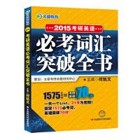 文都教育 2015考研英语必考词汇突破全书 9787511907561
