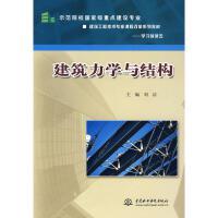 建筑力学与结构 中国水利水电出版社