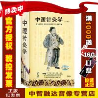 正版包票中国针灸学下册16 30辑15VCD中英双语声道视频光盘碟片