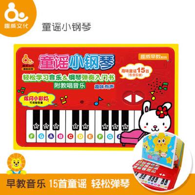 趣威文化童谣小钢琴早教有声书音乐琴儿童有声音乐玩具宝宝电子琴