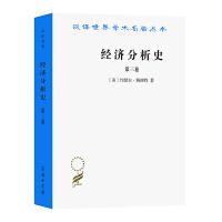 经济分析史(第三卷)(汉译世界学术名著丛书)