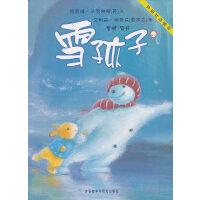 雪孩子(聪明豆绘本系列4)(点读版)――畅销七年销量逾百万册的品牌图画书