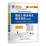 2018全国二级建造师执业资格考试历年真题全解与临考突破试卷 建设工程法规及相关知识(全新版)