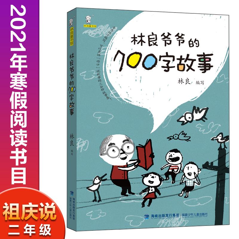 林良爷爷的700字故事(林良童书馆) 林良爷爷专为孩子编写的700字故事,适合讲三分钟故事的好看故事集!晨读和睡前十分钟的*故事库!每个孩子、家长、老师都应该有的一本故事书!