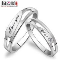 相思树 l LOVEYOU5201314情侣戒指一对 男女学生创意刻字925纯银日韩版对戒