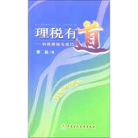 理税有道――纳税奥秘与技巧 中国财政经济出版社