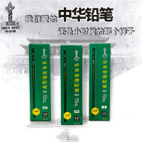 中华101铅笔HB/2H/3H/4H/5H/3B/4B/5B/6B/铅笔素描绘图铅笔学生铅