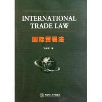 国际贸易法 吴淑娟