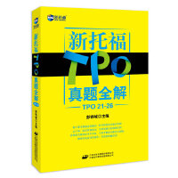 【正版二手书旧书8成新】新托福TPO真题全解(TPO 21-26)-- 彭铁城  中国对外翻译出版公司 9787500124450
