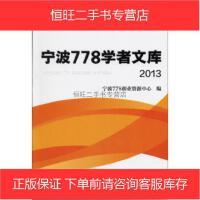 【二手旧书8成新】二手95新 宁波778学者文库(2013)宁波778创业资源中心978 9787512904798
