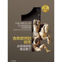 企鹅欧洲史(第一卷):古典欧洲的诞生