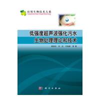 【按需印刷】-低强度超声波强化污水生物处理理论和技术