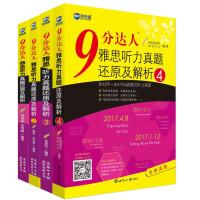 9分达人雅思听力真题还原及解析1、2、3、4(套装共4册)―新航道英语学习丛书