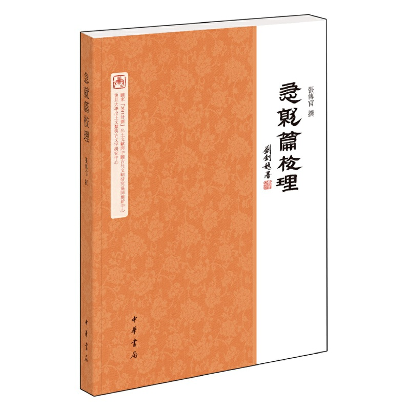 急就篇校理 一部产生于汉代的童蒙读物和重要典籍,唐颜师古、宋王应麟曾先后作注,校理者踵武前贤,从古文字学角度做了全新阐释。中华书局出版。