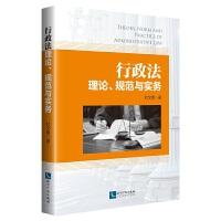行政法理论、规范与实务