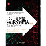 马丁・普林格技术分析法(第2版)